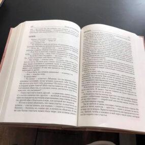 Книга «Цитадель» Антуана де Сент Экзюпери.
