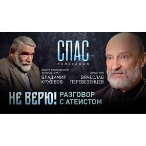 Вячеслав Перевезенцев и Владимир Кржевов. Не верю! Разговор с атеистом.