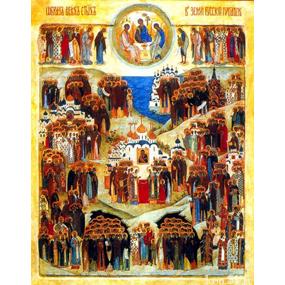 <b>21 июня 2020 года</b> —  Собор всех святых, в земле Русской просиявших.