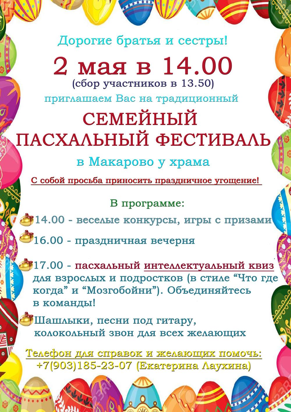2 мая приглашаем Вас на традиционный Семейный пасхальный фестиваль в Макарово у храма