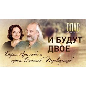«И будут двое» на Телеканале «СПАС», эфир телепрограммы - 8 декабря 2018 года