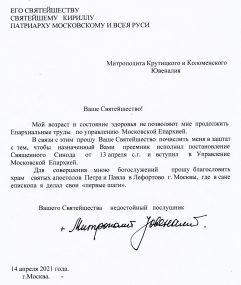 Прошение от 14 апреля 2021 года митрополита Ювеналия о почислении за штат.
