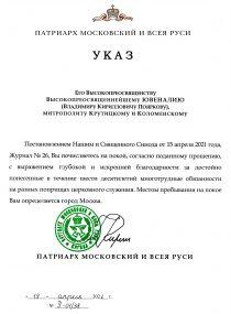 Указ № У-01/38 от 19 апреля 2021 года.