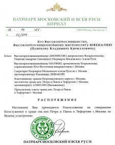 Распоряжение № 02/604 от 19 апреля 2021 года.