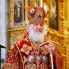 Кирилл, Святейший Патриарх Московский и всея Руси