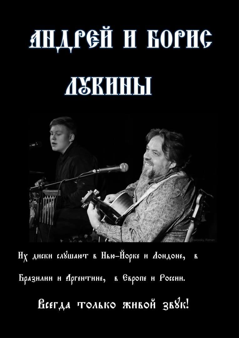 семейный Ансамбль Лукиных из Петрозаводска.