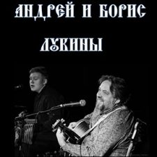 Концерт православного ансамбля Лукиных