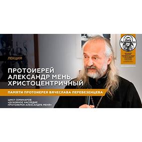 Протоиерей Александр Мень. Христоцентричный.
